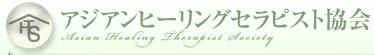 アジアンヒーリングセラピスト協会 Asian Healing Therapist Society