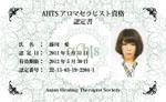 アロマセラピスト資格 協会認定カード